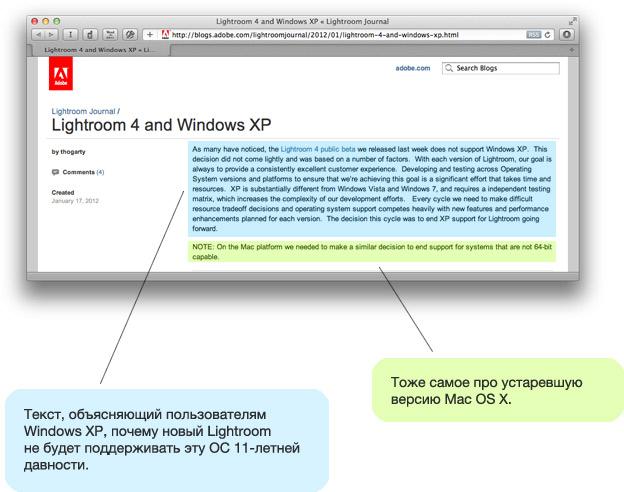 Пресс-релиз о прекращении поддержки Windows XP